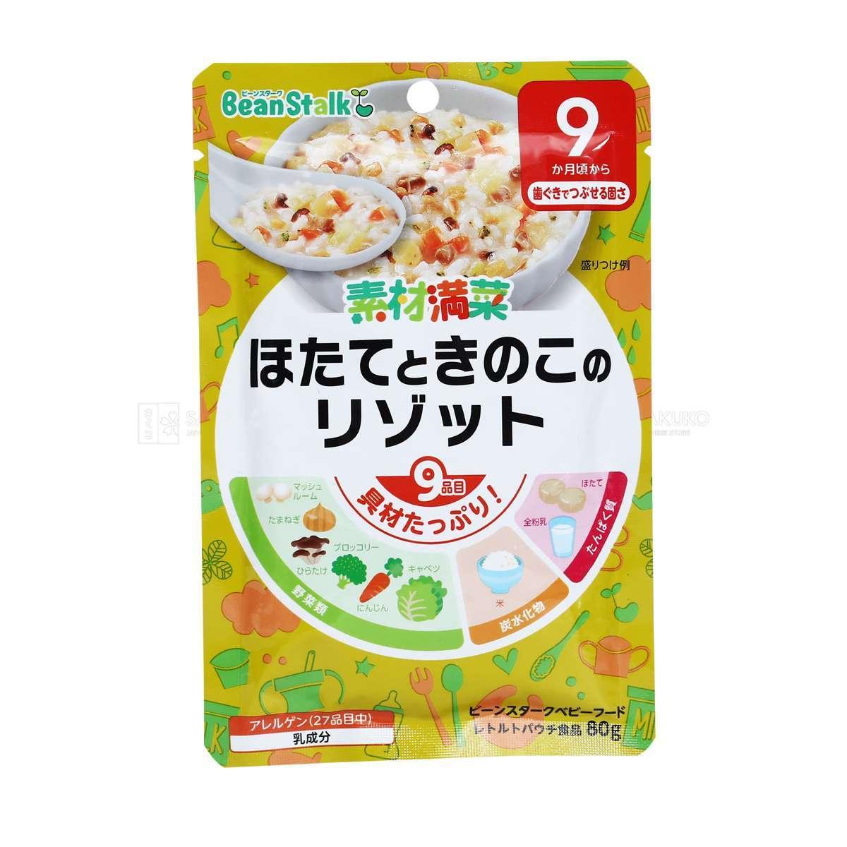 Cơm trộn ăn dặm nội địa Nhật